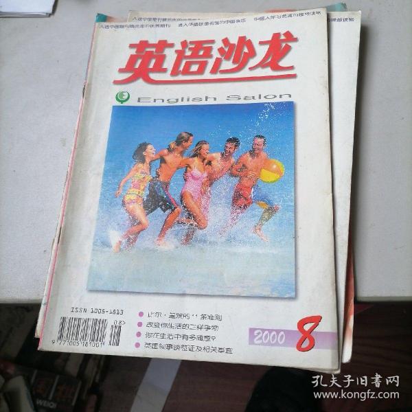 英语沙龙杂志2000一8。