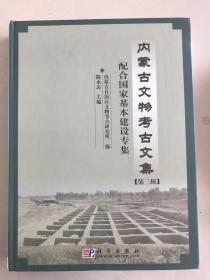 内蒙古文物考古文集第三辑
