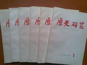 历史研究【1977年第1--6期】