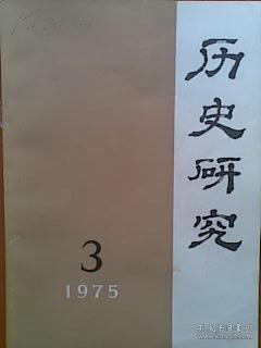 历史研究 1975 第三期