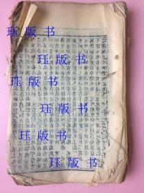 线装,康熙字典,丑集上,有残页,长宽约24cm,16cm,应该是清中期的