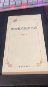 北京历史八讲