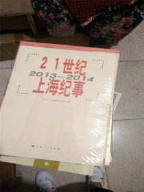21世纪上海纪事(2013-2014)全新未开封B4