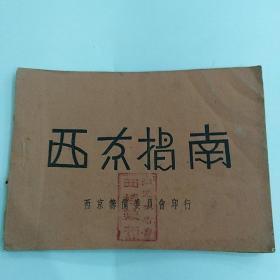 《西京指南》民国二十四年三月初版