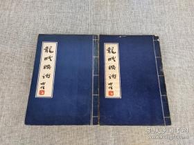 《龙眠联话》上下册全,刘隆民著,学生书局 1968年订正版