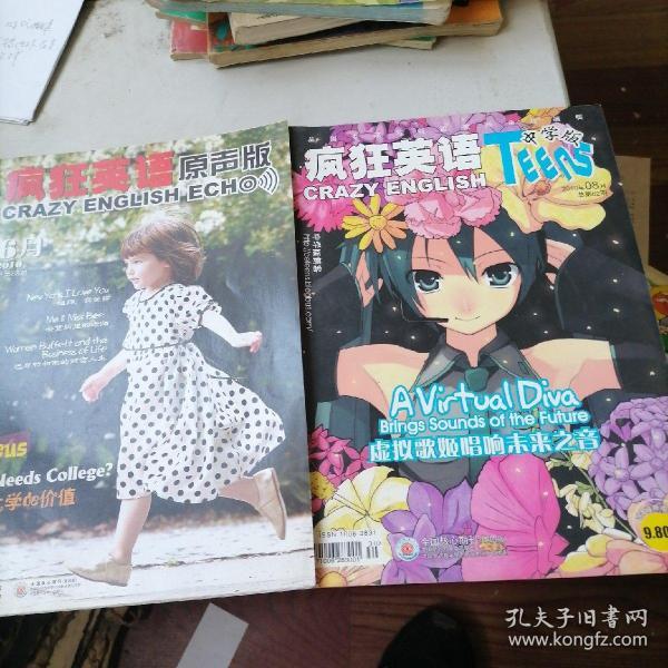 疯狂英语杂志2010一6,8