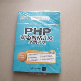 PHP动态网站开发案例课堂/网站开发案例课堂