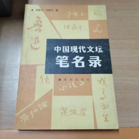 中国现代文坛笔名录
