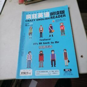 疯狂英语阅读版2012一9