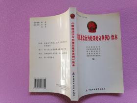 《财政违法行为处罚处分条例》读本