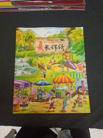 四季情景认知绘本:夏长锦绣