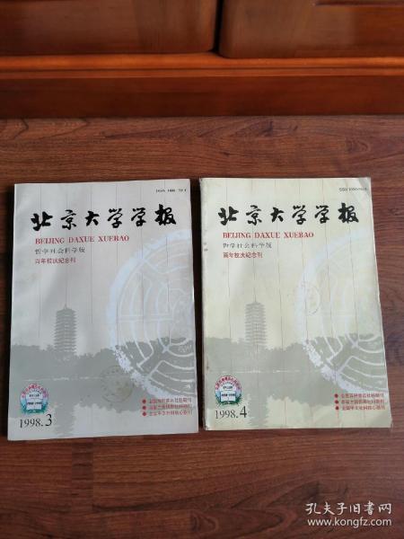 北京大学学报 哲学社会科学版 百年校庆纪念刊1998第3期 第4期【两册合售】