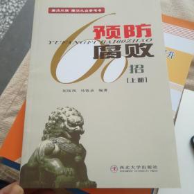 预防腐败60招(上册)