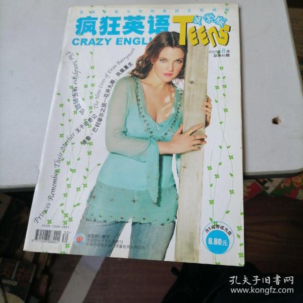 疯狂英语中学版杂志2007一8
