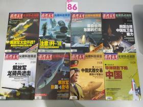 国际展生(2007年22期)22本合售