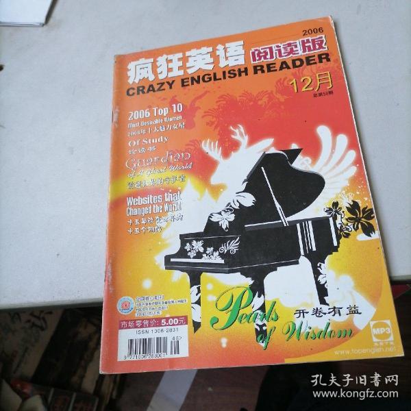 疯狂英语阅读版杂志2006一12