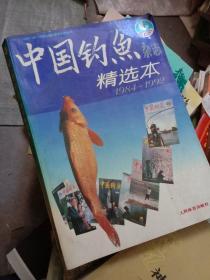 《中国钓鱼》杂志精选本1984--1992