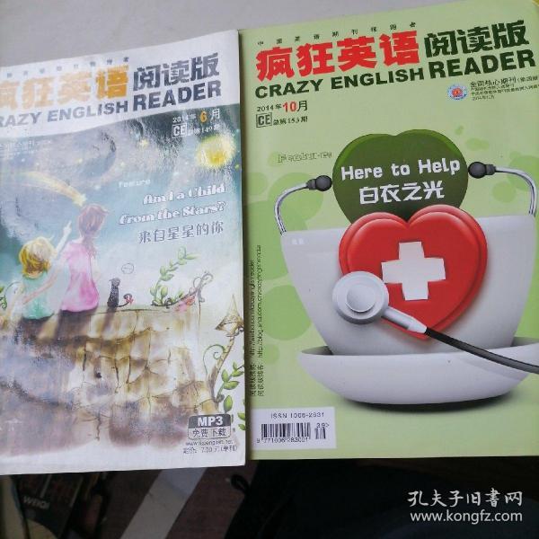 疯狂英语阅读版杂志2014一6,10