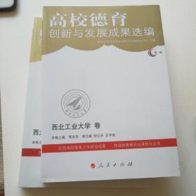 高校德育创新与发展选编(第一辑,中国人民大学卷)