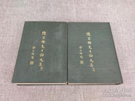 《陈寅恪先生论文集》上下册,陈寅恪著,文理出版社 1977年增订版,精装本