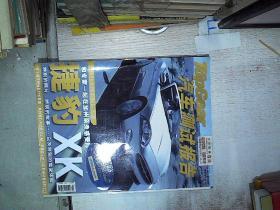 汽车测试报告 2006 7