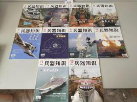 兵器知识(2012年10期+2018年10期)20本合售