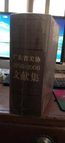 广东省美协1956-2006文献集(精装巨厚.)