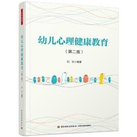 【正版】幼儿心理健康教育(第二版)