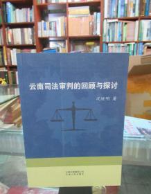 云南司法审判的回顾与探讨