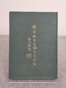 《陈寅恪先生论文集补编》陈寅恪著,九思出版社 1977年初版,精装本