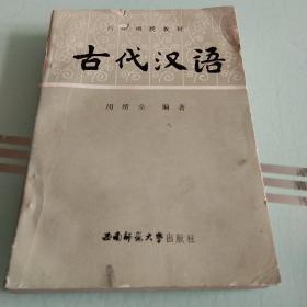 古代汉语 (高师函授教材)