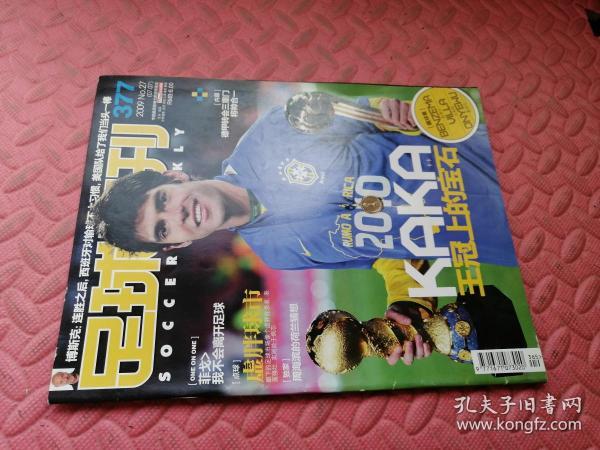 足球周刊2009年第7期总377期【品相如图】