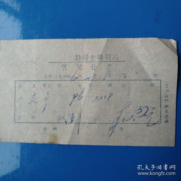 ××县粮食购销站售货发票一张