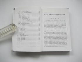 民族素养  中国古代文学中的信息  作者钤印赠书