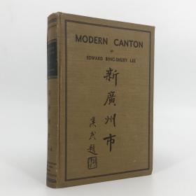 【稀见】民国时期1936年 新广州市 Modern Canton 英文版 李炳瑞 Edward Bing-Shuey Lee著 珍贵历史资料 大32开硬精装