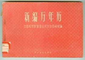 横32开59年初版《新编万年历》