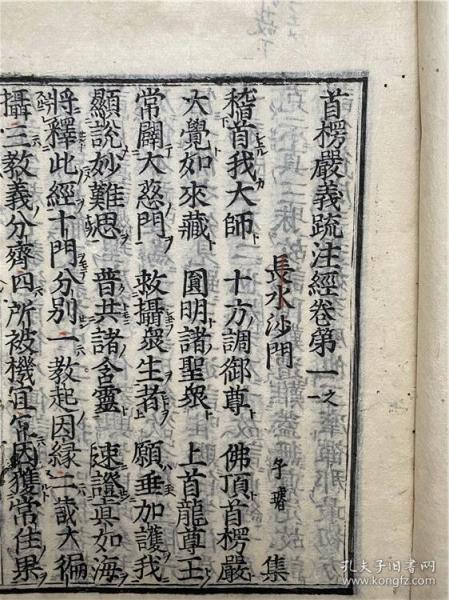 1655年和刻本《首楞严义疏注经》十卷10册全,大宋释子璿撰,明历元年版本