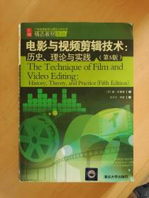电影与视频剪辑技术:历史、理论与实践(第5版)