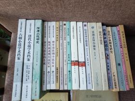 【包邮】唐前魏晋志怪传奇小说研究系列 22种合售。《韩南中国小说论集》《唐人小说与民俗意象研究》《唐前博物类小说研究》《魏晋南北朝小说史》上下《唐诗与传奇的生成》《唐代传奇小说论》《唐代笔记小说叙论》《唐人小说玄怪录研究》《唐代小说史》《唐前志怪小说史》《汇印小说考证》《初唐传奇文钩沉》《唐代小说嬗变研究》《唐五代小说的文化阐释》《隋唐小说研究》《传奇小说通论》《六朝小说学术档案》唐代小说学术档案