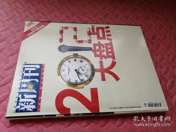 新周刊2012大盘点第24期(总第385期)【品相如图】