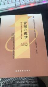 管理心理学 : 2011年版