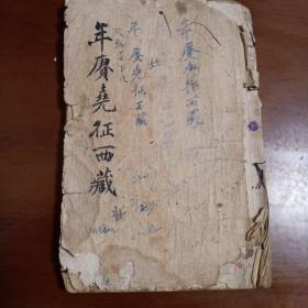 年庚尧征西藏