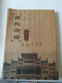 黄氏宗谱(第一卷)