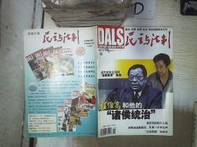 民主与法制   2003  10  上半月刊