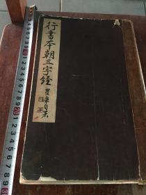 行书本朝三字经
