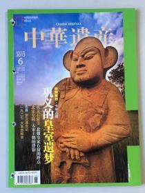 《中华遗产》期刊 2013年6月第六期总第92期,巩义的皇室遗梦 1927大革命惊变  (带装订孔)  00#