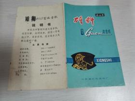 雄狮605型收音机说明书(江苏清江无线电厂)