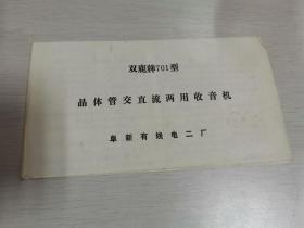 双鹿牌701型晶体管交直流两用收音机说明书(阜新有线电二厂)