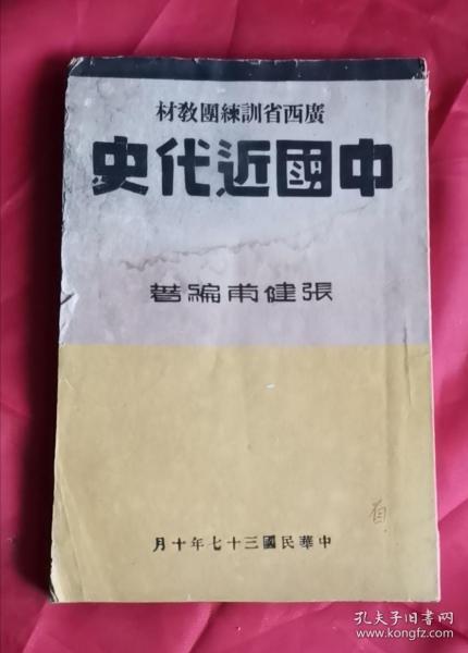 中国近代史 广西省训练团教材 民国37年 包邮挂刷