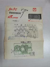 红灯753型7管半导体管收音机说明书(上海无线电二厂)